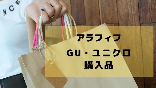 GU・ユニクロ購入品