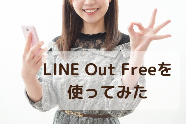 LINE Our Free